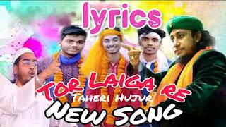 Doyal tor laiga re taheri lyrics (দয়াল তর লাইগা রে Dj Lyrics) | ও মুর্শিদ ও ডিজে গান লিরিক্স