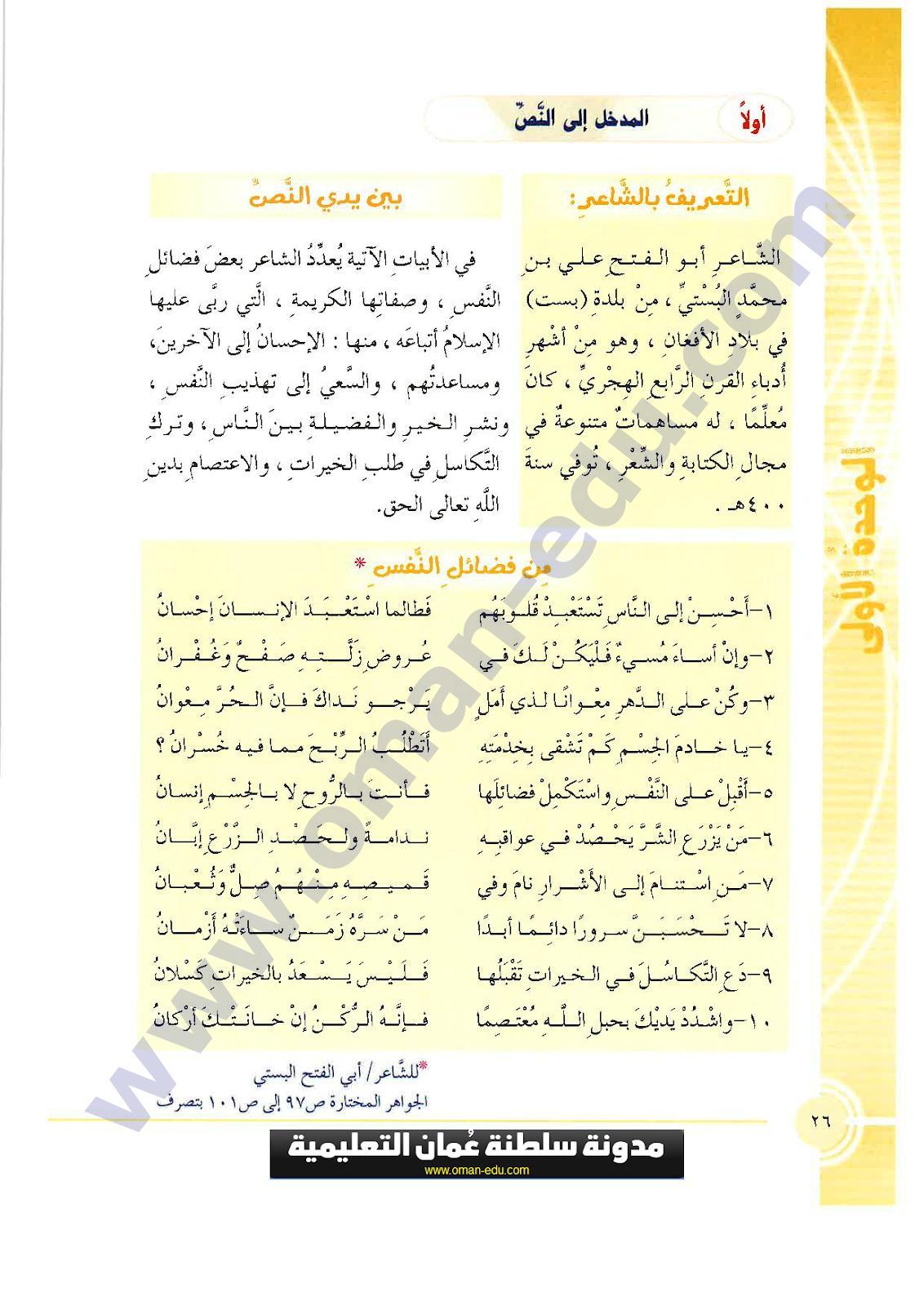 شرح نص من فضائل النفس الصف السابع الفصل الثاني
