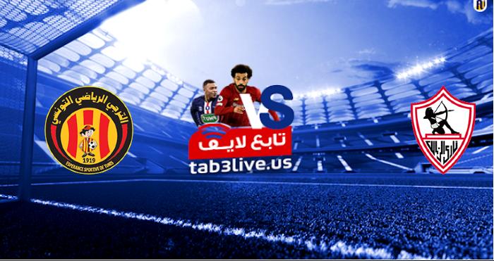 نتيجة مباراة الزمالك والترجي التونسي اليوم 2021/03/16 دوري أبطال أفريقيا