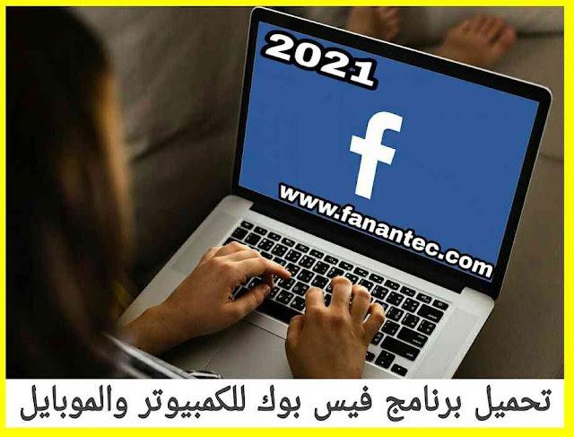تحميل برنامج فيس بوك 2021 للكمبيوتر والموبايل من ميديا فاير برابط مباشر