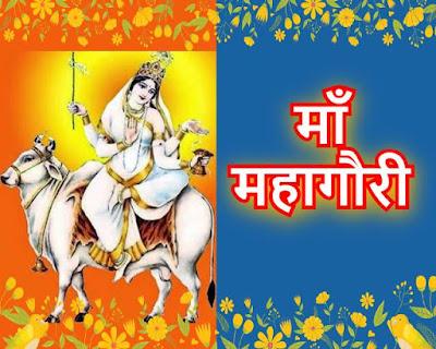 Maa Mahagauri Durga roop