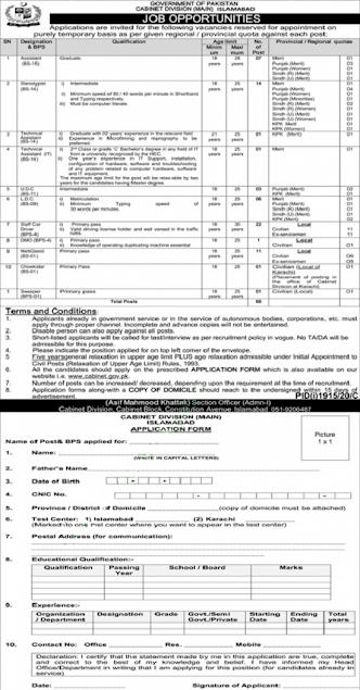 cabinet-division-jobs-2020-govt-of-pakistan-latest-advertisemnet