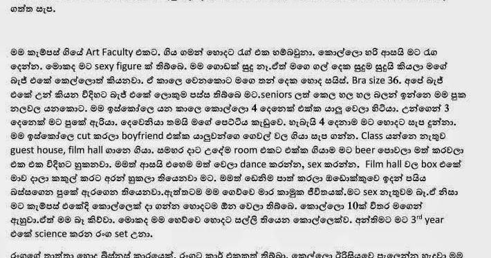 Wal Katha Lokaya Ganga 1 ගංගා 1