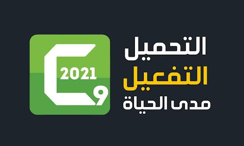 تحميل برنامج Camtasia 9 آخر نسخة مع التفعيل بمميزات خرافية 2021