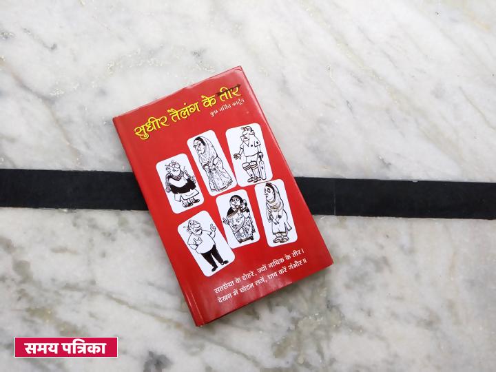 sudhir-tailang-ke-teer-pratibha-pratishthan