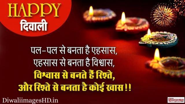 Happy Diwali wishes in Hindi: