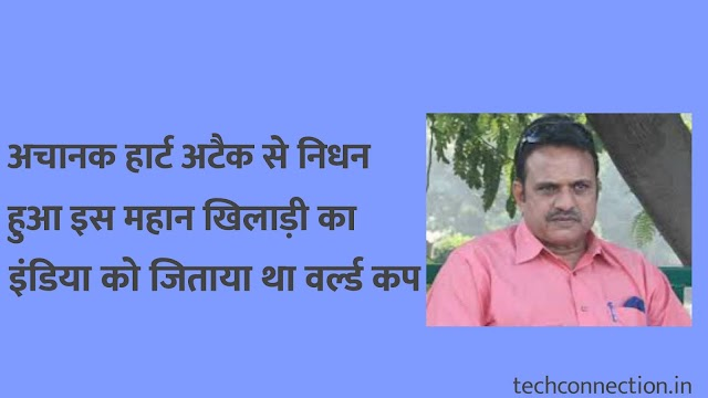 भारतीय बल्लेबाज यशपाल शर्मा का निधन   Yashpal Sharma dies of heart attack.