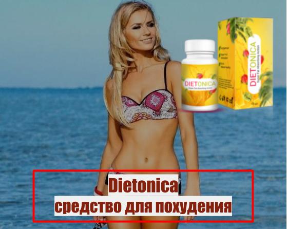 DIETONICA средство для похудения