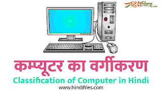 Classification of Computer in Hindi, Computer ka vargikaran