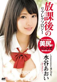 Aoi Mizutani DSAMD 012 Uncen