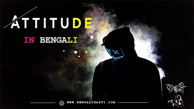 Top 20 Best Attitude Status In Bengali For Facebook and Whatsapp
