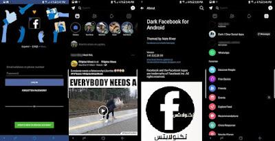 تحميل تطبيق فيس بوك الاسود