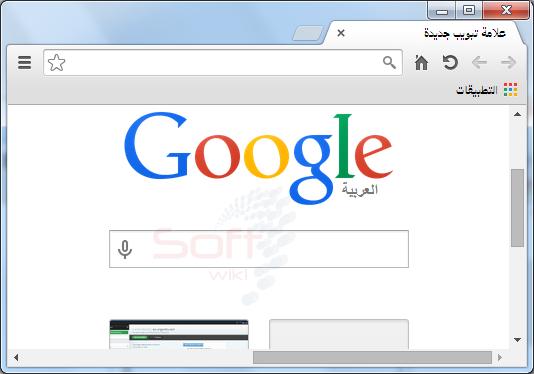 إعدادات google تحميل