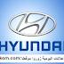 Hyundai Maroc recrute des Conseillers Commerciaux