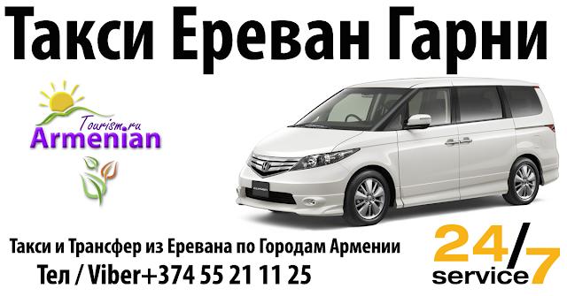 Такси Ереван Гарни