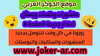 منشورات وكلمات ورسائل اعتذار جديدة الصفحة 8 بوستات وخواطر مكتوبة - موقع الجوكر العربي