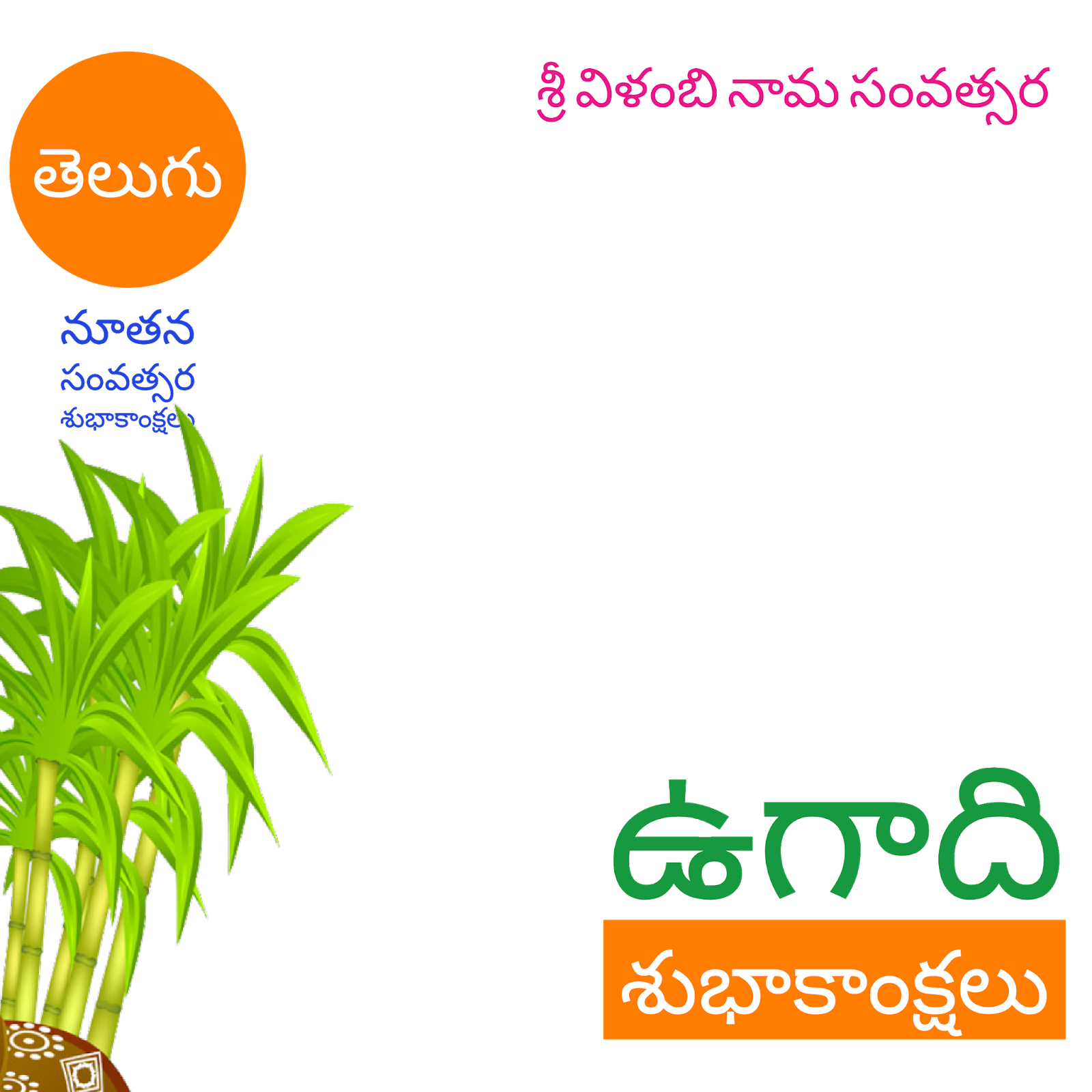 Greetingsve free hd images to express wishes all occasions free ugadi facebook frames 2 m4hsunfo Image collections