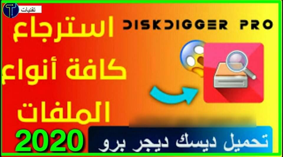 diskdigger pro,diskdigger,تطبيق diskdigger pro,diskdigger pro تحميل مجاني للاندرويد,تحميل diskdigger pro مجانا,diskdigger pro apk تحميل,diskdigger pro تحميل مجاني اندرويد,diskdigger pro النسخة المدفوعة 2020,diskdigger pro النسخة المدفوعة,برنامج diskdigger pro للاندرويد,diskdigger pro apk,برنامج diskdigger
