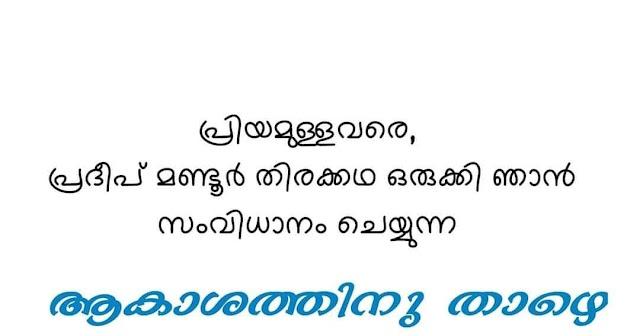 CASTING CALL FOR MOVIE 'AAKASHATHINU THAZHE (ആകാശത്തിനു താഴെ)'