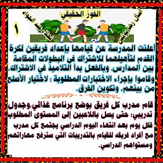 مذكرة شرح قصة الفوز الحقيقي منهج اللغة العربية للصف الثالث الابتدائي الترم الأول 2020