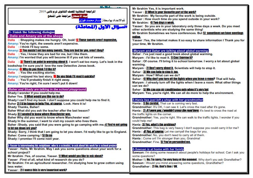 مراجعة ليلة الامتحان لغة انجليزية تانية ثانوى ترم ثاني 8 ورقات مجابة مستر محمد فوزي Answered_001