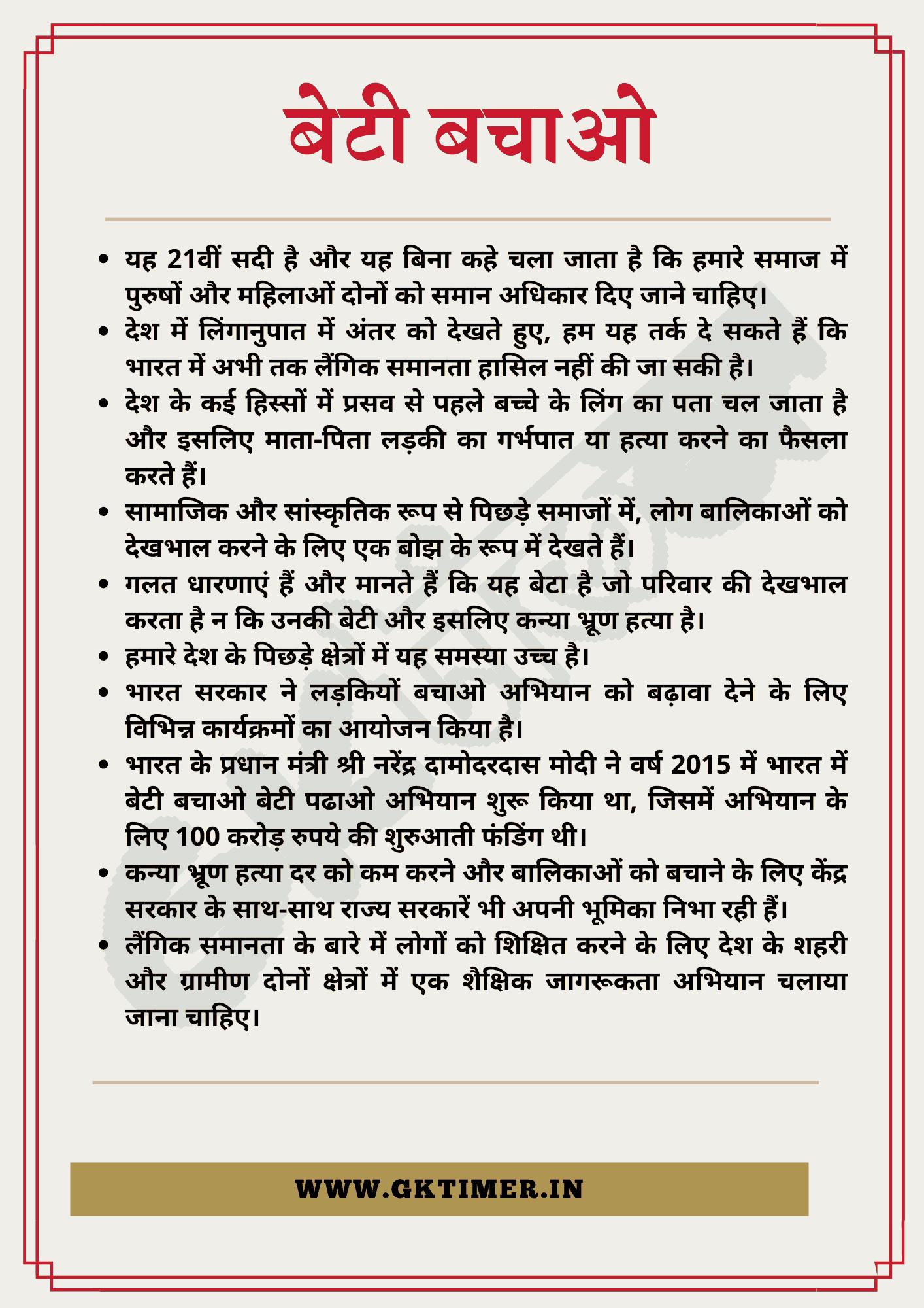बेटी बचाओ पर निबंध | Essay on Save Girl Child in Hindi | 10 Lines on Save Girl Child in Hindi