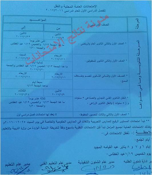 جدول إمتحانات نصف العام بمحافظة سوهاج (الترم الاول) 2017 بالمواعيد (إبتدائى،إعدادى،ثانوى)