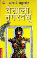 Vaishali Ki Nagarvadhu (Hindi) by Acharya Chatursen