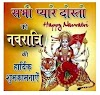 100+happy navratri images for whatsapp