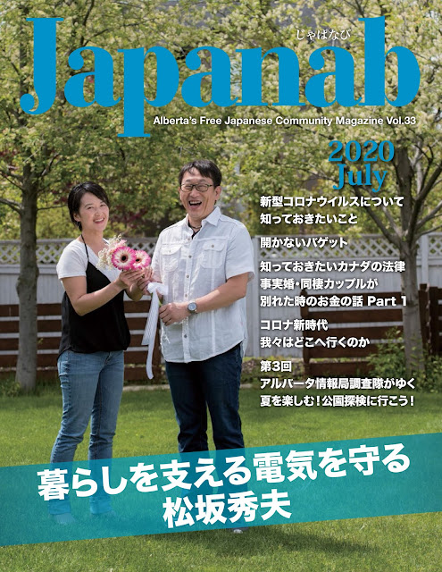 Japanab Vol. 33 - 2020 July