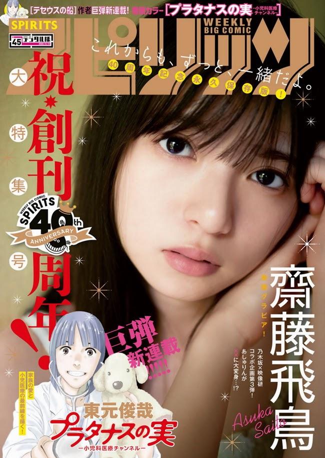 [Big Comic Spirits] 2020 No.45 Asuka Saito 齋藤飛鳥