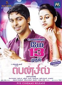 Pencil (2016) Tamil Full Movie download- worldfree4u khatrimaza