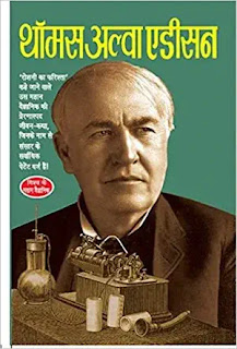 thomas alva edison biography hindi,best biography books in hindi,best autobiography books in hindi