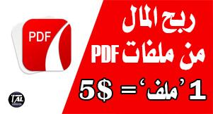 ربح 5 دولار مقابل كل ملف PDF - الربح من الانترنت للمبتدئين خطوة بخطوة