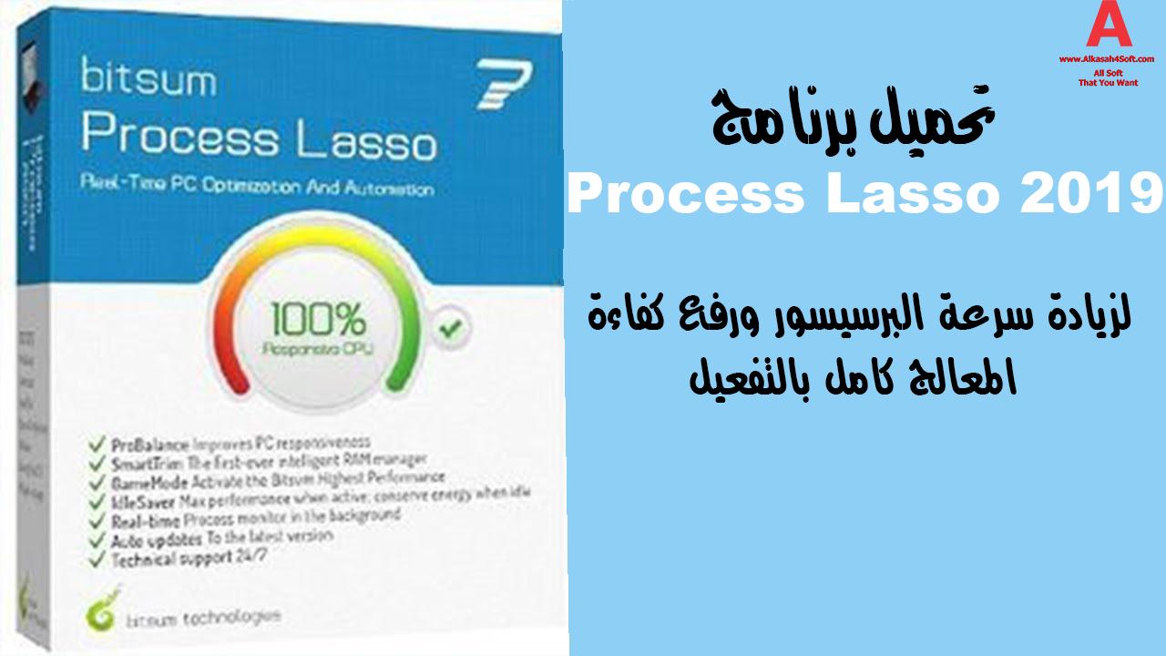 برنامج زيادة سرعة البروسيسور process lasso pro 6,برنامج زيادة سرعة بروسيسور,زيادة سرعة المعالج,طريقة لزيادة سرعة البروسيسور,Process Lasso Pro تفعيل,تفعيل 2019 Process Lasso Pro,كراك Process Lasso Pro 2019,سيريال Process Lasso Pro,تنشيط Process Lasso Pro,برنامج زيادة سرعة مروحة البروسيسور,تحميل برنامج لزيادة سرعة البروسيسور,تحميل برنامج process laso pro,طريقة زيادة سرعة البروسيسور,زيادة سرعة المعالج ويندوز 7,زيادة سرعة مروحة المعالج,برنامج زيادة سرعة البروسيسور