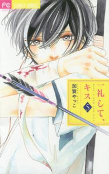 Ichirei Shite, Kiss Manga