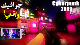 لعبة CYBERPUNK 2069 للاندرويد و الايفون
