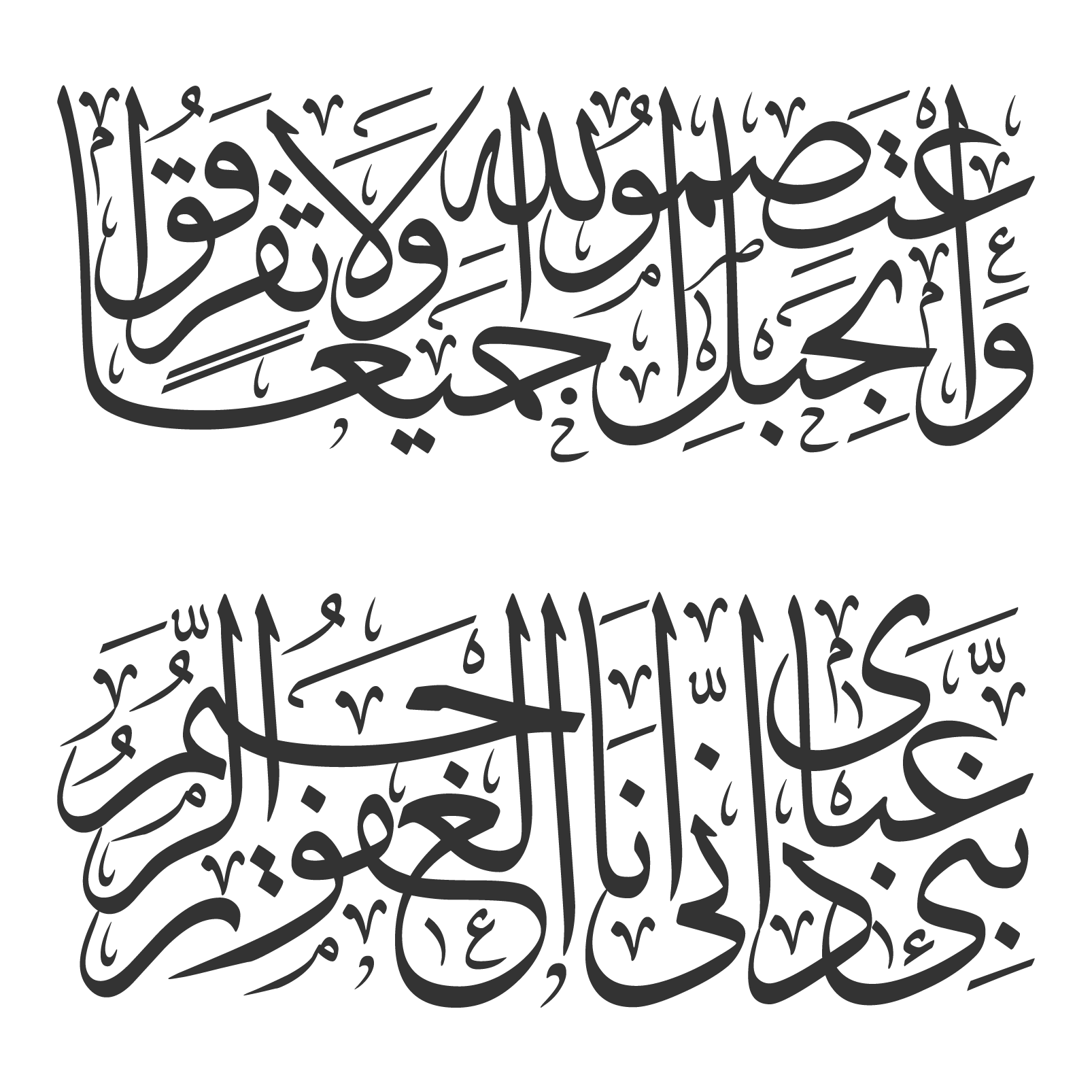 scripts alquran alkarim islamic svg eps psd ai pdf png vector download free #islamic #islam #arab #arabic #vector #vectors #Quran #design #fonts #font #ramadan #hijri #year