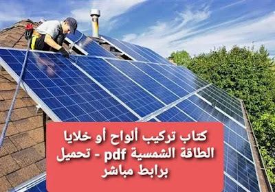 كتاب تركيب ألواح أو خلايا الطاقة الشمسية pdf - تحميل برابط مباشر
