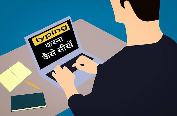 Typing करना कैसे सीखे | typing सीखने की पूरी जानकारी हिंदी में