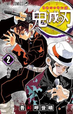 鬼滅の刃 コミックス 第2巻   吾峠呼世晴(Koyoharu Gotōge)   Demon Slayer Volumes   Hello Anime !