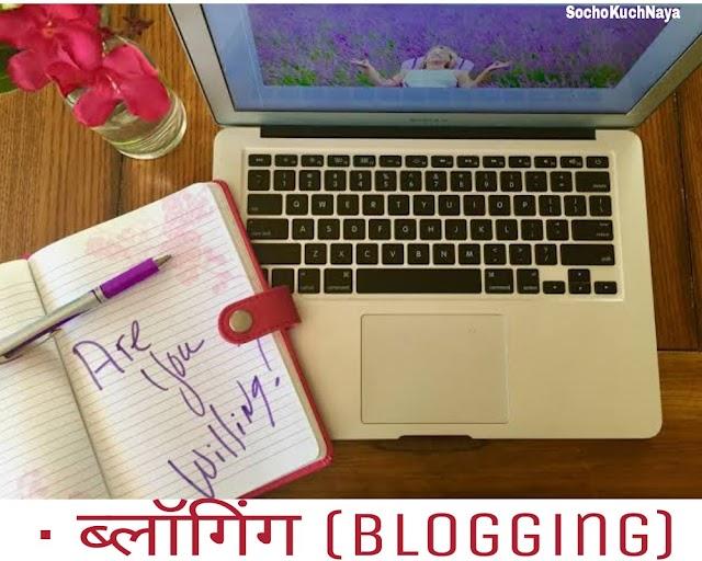ब्लॉगिंग कैसे सीखें और करें?   How to Learn & Do Blogging in Hindi (2020)