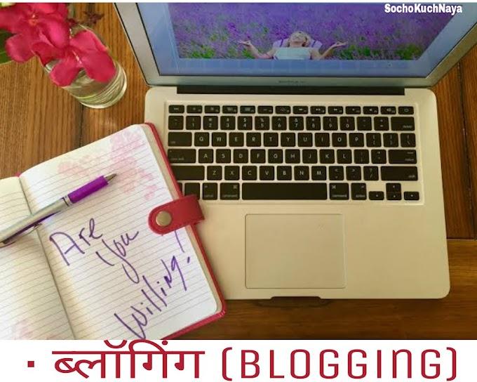 ब्लॉगिंग क्या है और इससे पैसे कैसे कमाते हैं?