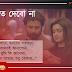 Harate Debo Na  (হারাতে দেবো না) Lyrics - Avraal Sahir & Prity Sheikh