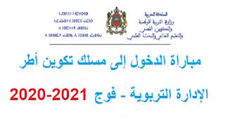 مواضيع الاختبارات الكتابية لمباراة الادارة التربوية لدورة مارس 2020.
