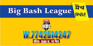 Brisbane vs Adelaide Eliminator BBL Ball to ball Cricket today match prediction 100% sure Cricfrog Who Will win today Big Bash League