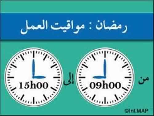 أوقات العمل بالإدارت العمومية المغربية في شهر رمضان 2017