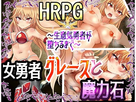 [H-GAME] Female Grace and Magic Stone JP