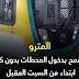 مترو الأنفاق:لن يتم السماح بدخول المحطات بدون كمامة ابتداء من يوم  السبت المقبل