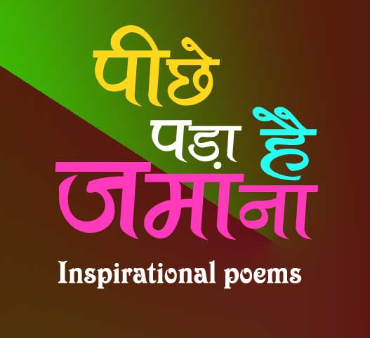 Latest poems in Hindi with summary in Hindi